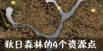 明日之后秋日森林的4个资源点 秋日森林任务找四个资源点分布