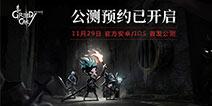 《贪婪洞窟2》将于11月29日开启全平台公测