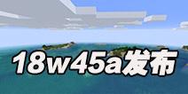 我的世界18w45a发布 加入了illager巡查者