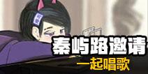 中国式家长秦屿路邀请一起唱歌会怎么样