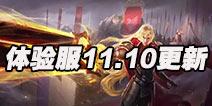7位英雄调整诸葛亮李白增强 王者荣耀体验服11.10更新