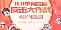 王者荣耀峡谷CP消消消活动开启 永久荣耀播报免费得