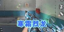 CF手游寒霜烈龙评测 终极觉醒新概念上分利器