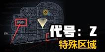 代号Z新地图曝光 代号Z特殊地图怎么过