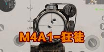 CF手游M4A1-狂徒评测 末日风格终极屠戮利器
