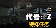 代号Z感染与进化任务 代号Z特殊丧尸玩法教程