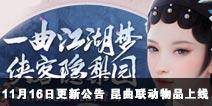 楚留香手游11月16日更新公告 昆曲联动主题元素外观物品上线