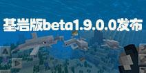 我的世界基岩版Beta1.9.0.0发布 添加新的花朵
