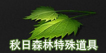 明日之后秋日森林特殊道具 明日之后隐藏任务NPC介绍