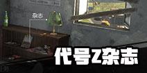 代号Z杂志图鉴 代号Z部分杂志效果