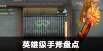 """CF手游英雄级手斧盘点 游戏中的""""斧头帮"""""""