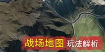 明日之后战场地图玩法解析 16V16战场地图怎么玩