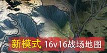 明日之后16V16战场地图什么时候上线 战场地图模式开启时间