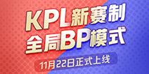 王者荣耀KPL新赛制全局BP模式 11月22日正式上线