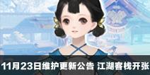 楚留香手游11月23日维护更新公告 江湖客栈开张