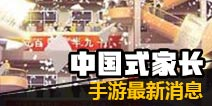 中国式家长手游最新消息 中国式家长手游进展公告
