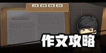 中国式家长作文怎么写 中国式家长作文怎么拿高分