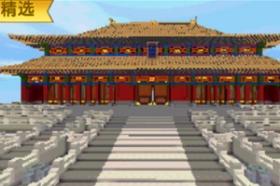 迷你世界[创造]紫禁城