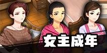 中国式家长最新情报 中国式家长女主长大了