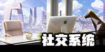 中国式家长手游最新消息 手游将增加社交互动系统