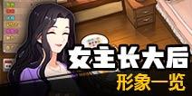 中国式家长女主长大后形象曝光 中国式家长女主变妈妈