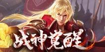 王者荣耀11月28日更新公告 多位英雄bug优化