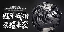 王者荣耀2018年KPL秋季赛总决赛冠军戒指荣耀来袭