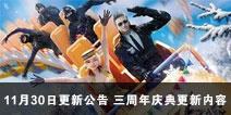 CF手游11月30日更新公告 三周年庆典更新内容