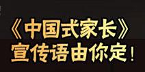 中国式家长文案征集 定制周边等你拿