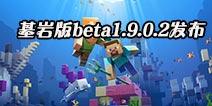 我的世界基岩版Beta1.9.0.2发布 新增9种方块