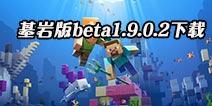 我的世界基岩Beta1.9.0.2下载