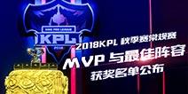 王者荣耀2018KPL秋季赛常规赛MVP与最佳阵容获奖名单公布