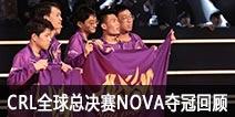 野猪骑士敲出世界冠军 皇室战争CRL全球总决赛NOVA夺冠回顾