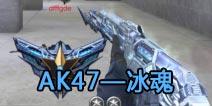 AK47—冰魂评测 超炫特效冰冻之魂