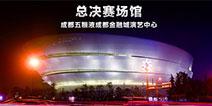 王者荣耀KPL秋季赛总决赛售票窗口今日十二点开启