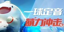 【公告】《时空召唤》12月5日冬日大作战 新英雄上架!