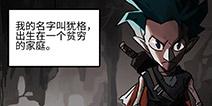 贪婪洞窟2同名连载漫画第一话:犹格