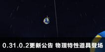 迷你世界先遣服0.31.0.2更新公告 物理特性道具登场