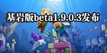 我的世界基岩版Beta1.9.0.3发布 修复游戏崩溃等bug