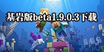 我的世界基岩Beta1.9.0.3下载