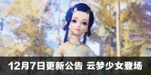楚留香手游12月7日更新公告 云梦少女登场