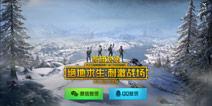 刺激战场雪地地图上线 体验服12月8日更新公告