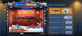 CF手游源・AK47-黑武士武器专题评测