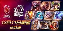 王者荣耀12月11日更新10位英雄调整 李信达摩削弱