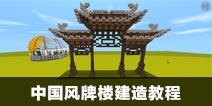 迷你世界中国风牌楼建造教程