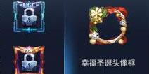 王者荣耀圣诞头像框已上线 参与圣诞活动免费获得