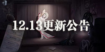 第五人格12.13更新公告 红蝶白无垢礼包上架商城