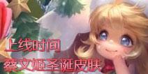 王者荣耀蔡文姬圣诞进行曲皮肤什么时候出 蔡文姬圣诞进行曲上线时间