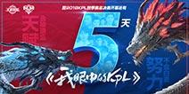 王者荣耀2018KPL秋季总决赛预热宣传片《我眼中的KPL》
