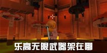 樂高無限武器架在哪 樂高無限武器架有哪些